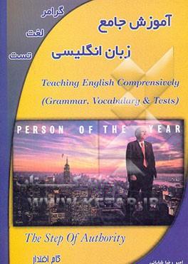 آموزش جامع لغات انگلیسی