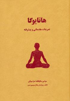 هاتا یوگا (تمرینات مقدماتی و پیشرفته)