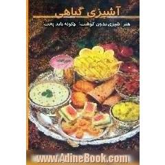 آشپزی گیاهی-هنرآشپزی بدون گوشت