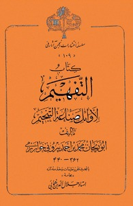 کتاب التفهيم اثر ابوريحان بيروني