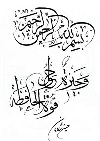 وجيزة حول قوة الحافظة، به قلم حسين شادمان