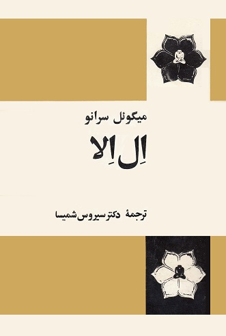 ال الا : عشق جادویی اثر میگوئل سرانو