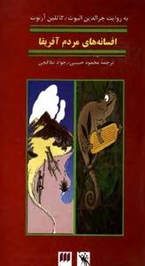 قصه ها و افسانه های مردم آفریقا