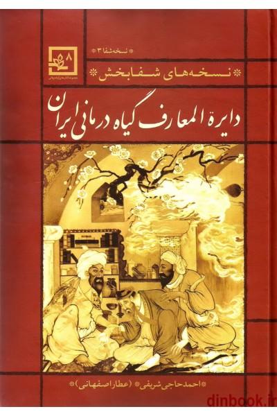دایره المعارف گیاه درمانی ایران ( نسخه شفا 3 )