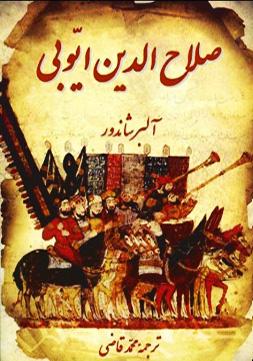 کتاب صلاح الدین ایوبی