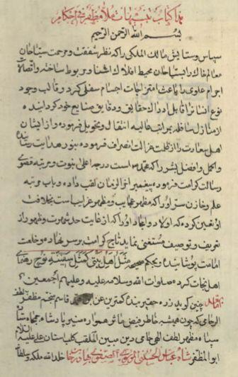 کتاب تنبیهات ملامظفر خواجه نصیر الدین طوسی