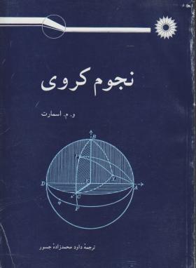 کتاب نجوم کروی