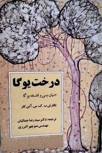 کتاب ارزشمند درخت یوگا