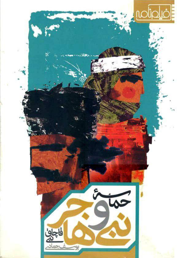 حماسه نبی و هاجر