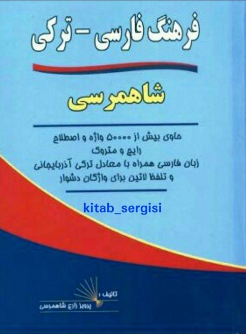 فرهنگ شاهمرسی( ترکی -فارسی)