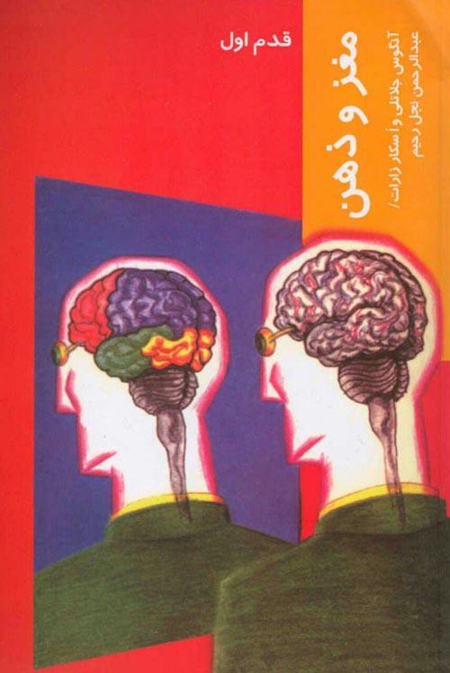 مغز و ذهن