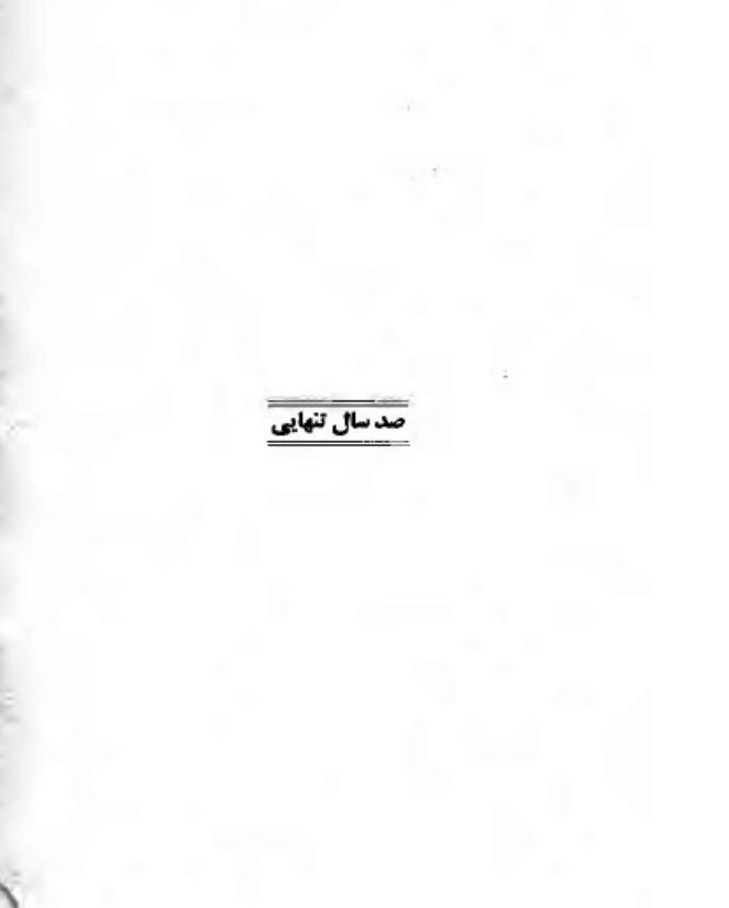 کتاب ممنوعه صد سال تنهایی متن اصلی بدون سانسور!!!