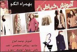کتاب آموزش خیاطی انواع لباس مجلسی