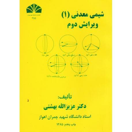 پاورپوینت کامل و جامع با عنوان شیمی معدنی 1(Inorganic Chemistry) در 271 اسلاید