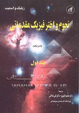 پاورپوینت کامل و جامع با عنوان نجوم و اخترفیزیک مقدماتی در 327 اسلاید