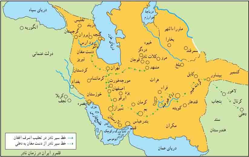 پاورپوینت کامل و جامع با عنوان تاریخ تمدن و حکومت افشاریان در 87 اسلاید
