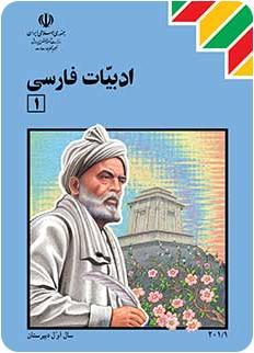 کتاب ادبیات فارسی 1 سال اول دبیرستان به صورت PDF در 199 صفحه