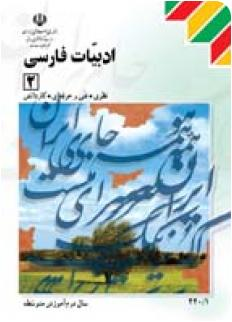 کتاب ادبیات فارسی 2 سال دوم دبیرستان رشته های نظری، فنی و حرفه ای و کاردانش در 207 صفحه به صورت PDF