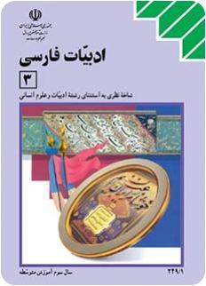 کتاب ادبیات فارسی 3 سال سوم دبیرستان شاخه نظری در 184 صفحه به صورت PDF
