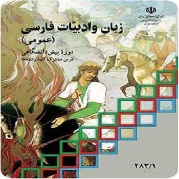 کتاب زبان و ادبیات فارسی عمومی دوره پیش دانشگاهی کلیه رشته ها به صورت PDF در 160 صفحه