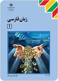 کتاب زبان فارسی 1 سال اول دبیرستان به صورت PDF در 160 صفحه