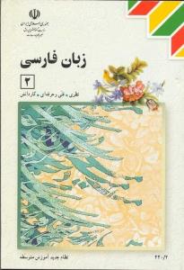 زبان فارسی 2 سال دوم دبیرستان رشته های نظری، فنی و حرفه ای و کاردانش به صورت PDF در 192 صفحه