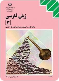 کتاب زبان فارسی 3 سال سوم دبیرستان شاخه نظری به صورت PDF در 184 صفحه