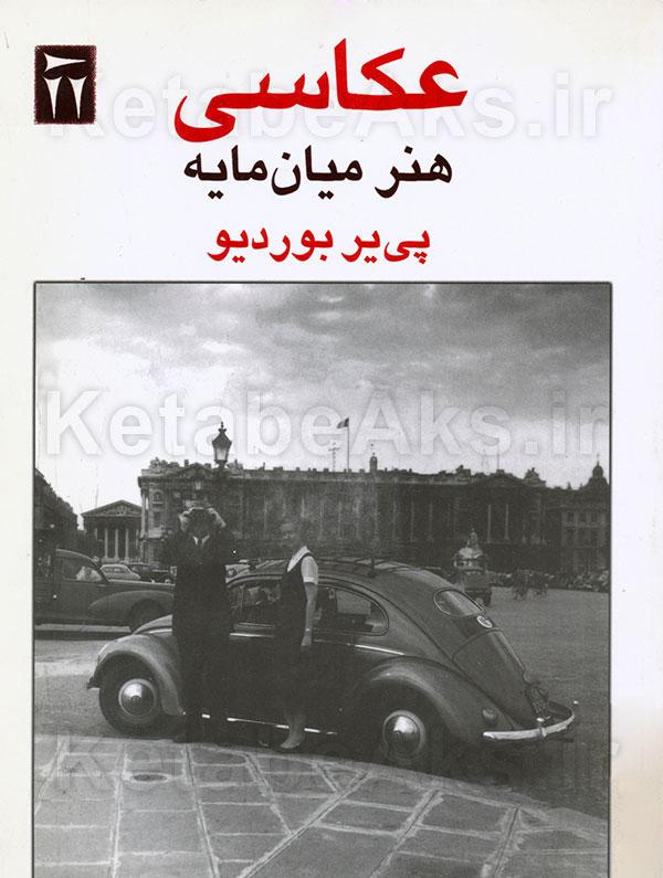پاورپوینت کامل و جامع با عنوان کتاب عکاسی، هنر میان مایه در 66 اسلاید