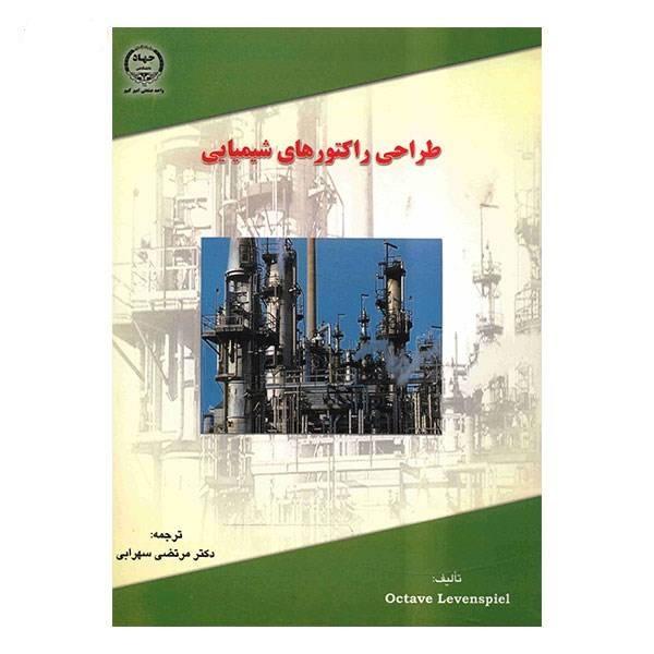 حل مسائل کتاب طراحی رآکتورهای شیمیایی اکتاو لون اشپیل به صورت PDF و به زبان انگلیسی در 146 صفحه