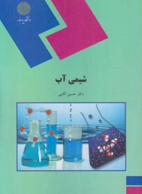 پاورپوینت کامل و جامع با عنوان شیمی آب (Water Chemistry) در 282 اسلاید