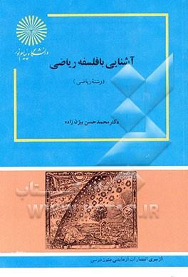 پاورپوینت کامل و جامع با عنوان درس آشنایی با فلسفه ریاضیات (Philosophy Of Mathematics) در 187 اسلاید