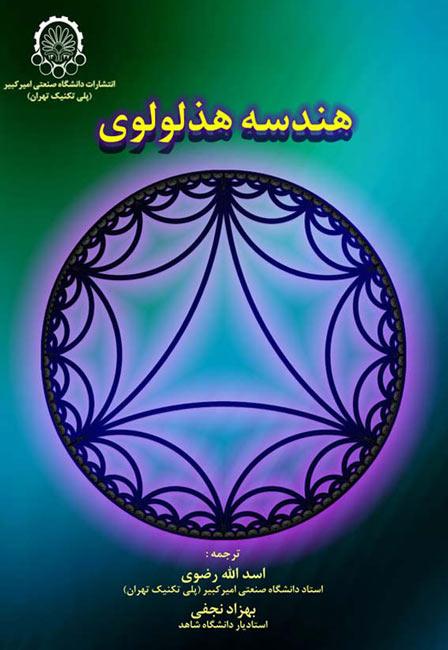 پاورپوینت کامل و جامع با عنوان اصول و مبانی هندسه هذلولوی یا Hyperbolic Geometry در 418 اسلاید