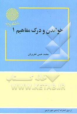 پاورپوینت کامل و جامع با عنوان خواندن و درک مفاهیم 1 رشته زبان انگلیسی (محمد حسن تحریریان) به زبان انگلیسی و فارسی در 415 اسلاید