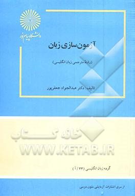 پاورپوینت کامل و جامع با عنوان درس آزمون سازی زبان انگلیسی رشته مترجمی زبان انگلیسی (Testing Language Skills) در 235 اسلاید