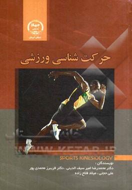 پاورپوینت کامل و جامع با عنوان حرکت شناسی ورزشی (Kinesiology) در 187 اسلاید