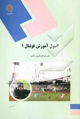 پاورپوینت کامل و جامع با عنوان اصول آموزش فوتبال 1 در 170 اسلاید