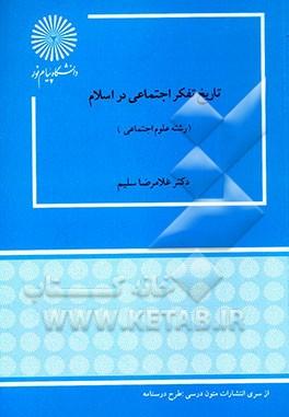 پاورپوینت کامل و جامع با عنوان اصول و مبانی تاریخ تفکر و اندیشه اجتماعی در دین اسلام یا History Of Social Thought In Islam در 171 اسلاید