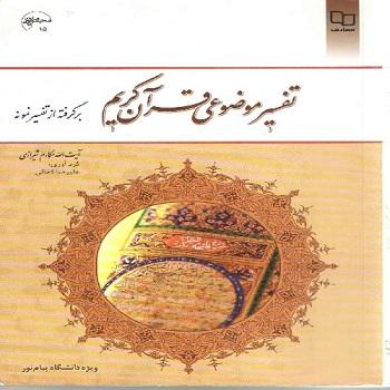 پاورپوینت کامل و جامع با عنوان درس تفسیر موضوعی قرآن کریم در 220 اسلاید