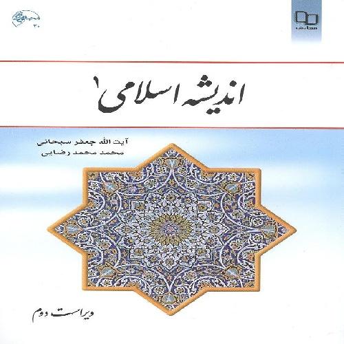پاورپوینت کامل و جامع با عنوان درس اندیشه اسلامی 1 (Islamic Thought) در 207 اسلاید