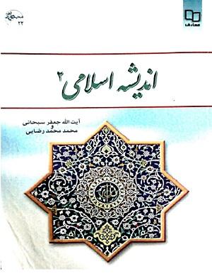 پاورپوینت کامل و جامع با عنوان درس اندیشه اسلامی 2 (Islamic Thought) در 213 اسلاید