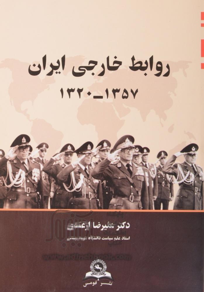 پاورپوینت کامل و جامع با عنوان درس روابط خارجی ایران از سال 1320 تا 1357 (Iranian Foreign Relations 1320-1357) در 373 اسلاید