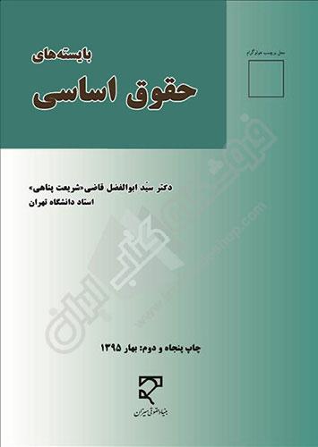 پاورپوینت کامل و جامع با عنوان کلیات حقوق اساسی یا بایسته های حقوق اساسی در 269 اسلاید