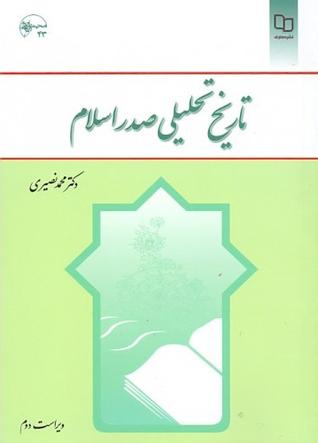 پاورپوینت کامل و جامع با عنوان تاریخ تحلیلی صدر اسلام در 219 اسلاید