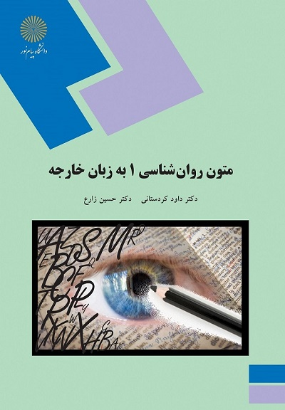 پاورپوینت کامل و جامع با عنوان درس متون روانشناسی به زبان انگلیسی 1 (Psychology Texts In English 1) در 325 اسلاید به زبان انگلیسی
