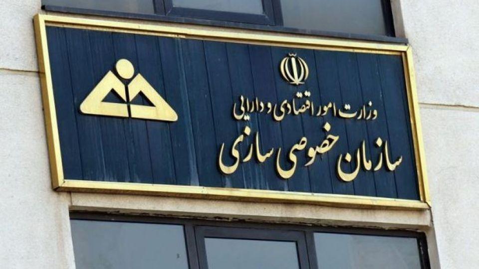 پاورپوینت کامل و جامع با عنوان خصوصی سازی و اصل 44 در ایران در 24 اسلاید