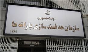 پاورپوینت کامل و جامع با عنوان هدفمند سازی یارانه ها در ایران در 59 اسلاید