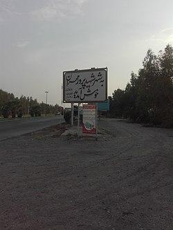 پاورپوینت کامل و جامع با عنوان بررسی شهر مهران در 16 اسلاید