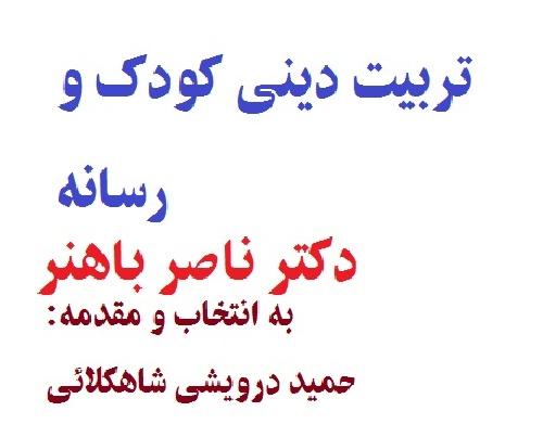 دانلود کتاب  (جزوه) تربیت دینی کودک و رسانه؛ دکتر ناصر باهنر