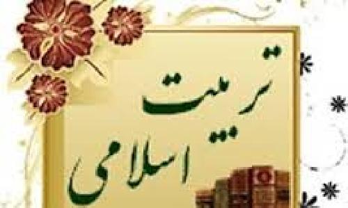 دانلود جزوه ارزشمند مبانی تفکر اسلامی با تکیه بر تربیت اسلامی