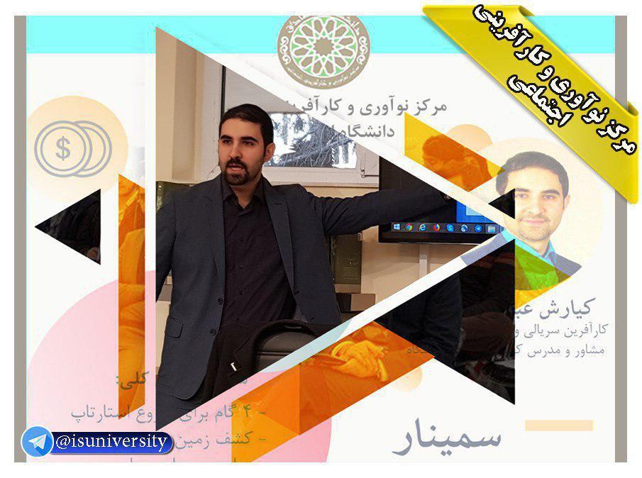 صوت كارگاه «شروع كسب و كار در علوم انسانی» مدرس: کیارش عباس زاده، کارآفرین سریالی و بنیانگذار زودفود و مشاور و مدرس کسب و کار در دانشگاه